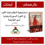إستراتيجيّة النظام تجاه الكرد في الثورة السوريّة وغيابها لدى المعارضة