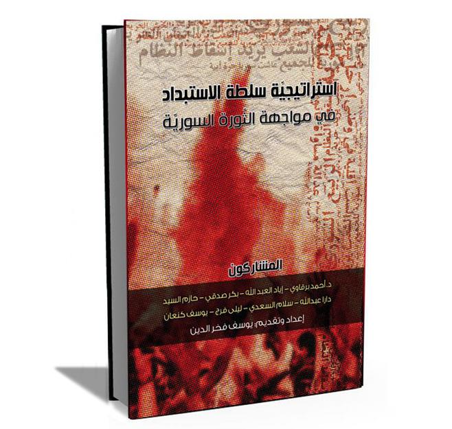 استراتيجية سلطة الاستبداد في مواجهة الثورة السورية