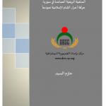 السلفيّة الريفيّة الصاعدة في سوريا، حركة أحرار الشام الإسلاميّة نموذجاً