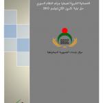 الاحصائية الشهرية لضحايا جرائم النظام السوري حتى نهاية تشرين الثاني/نوفمبر 2013