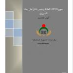 <!--:ar-->سوريا 2013: العالمُ يفاوض بشاراً على دماء السوريّين<!--:-->