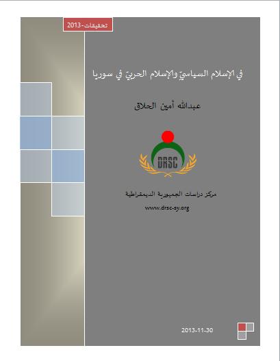 في الإسلام السياسي والإسلام الحربي في سوريا