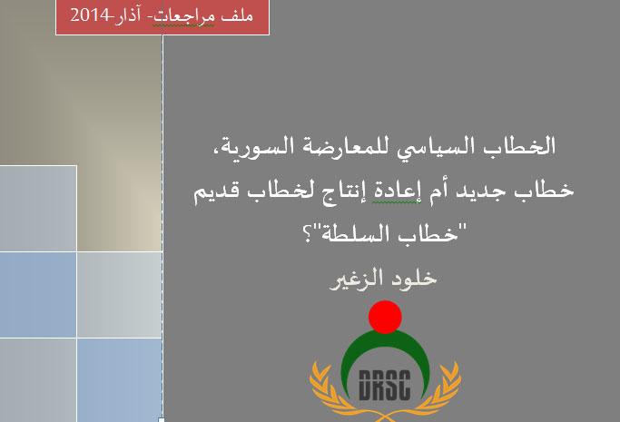 """الخطاب السياسي للمعارضة السورية، خطاب جديد أم إعادة إنتاج لخطاب قديم """"خطاب السلطة""""؟"""