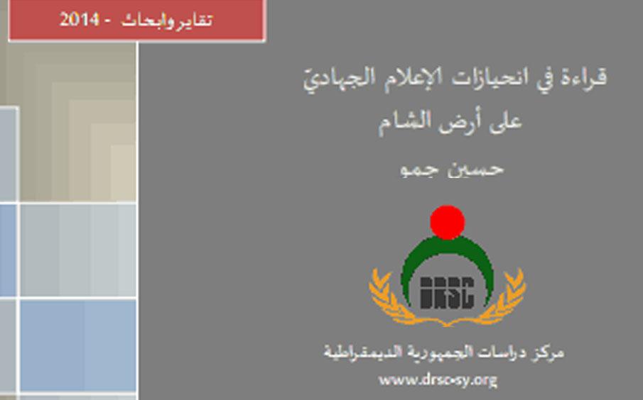 قراءة في انحيازات الإعلام الجهاديّ  على أرض الشام