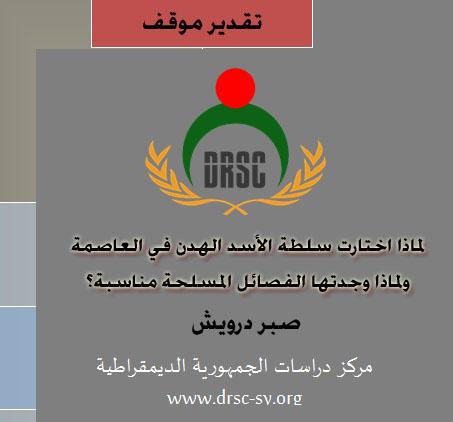 لماذا اختارت سلطة الأسد الهدن في العاصمة؟