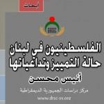 <!--:ar-->الفلسطينيون في لبنان حالة التمييز وتداعياتها<!--:-->