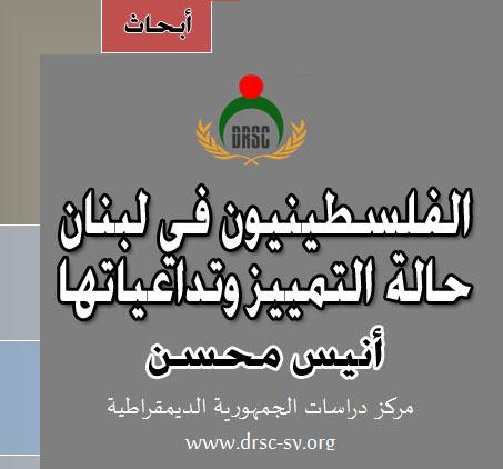 الفلسطينيون في لبنان حالة التمييز وتداعياتها