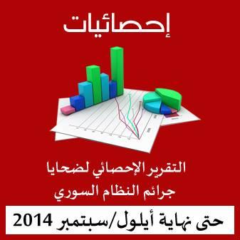 احصائية ضحايا جرائم النظام السوري حتى نهاية أيلول/سبتمبر 2014