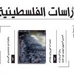 اليرموك: صراع الأجيال وتدمير مجتمع العصاة