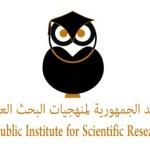 إعلان عن إنشاء: معهد الجمهوريّة لمنهجيّات البحث العلمي