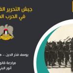 جيش التحرير الفلسطينيّ في الحرب السورية