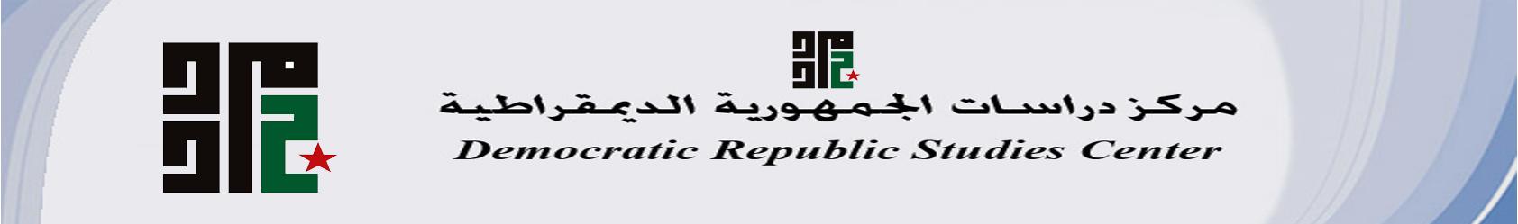 مركز دراسات الجمهورية الديموقراطية